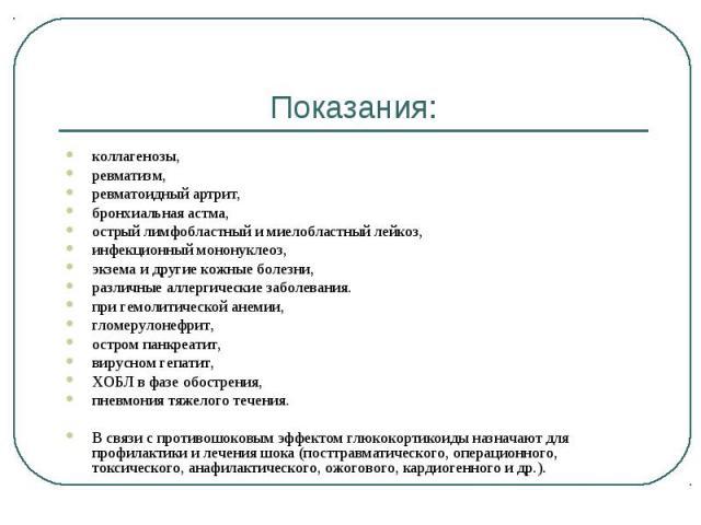 коллагенозы, коллагенозы, ревматизм, ревматоидный артрит, бронхиальная астма, острый лимфобластный и миелобластный лейкоз, инфекционный мононуклеоз, экзема и другие кожные болезни, различные аллергические заболевания. при гемолитической анемии, глом…