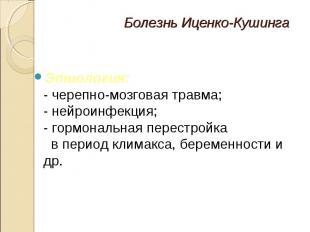Этиология: - черепно-мозговая травма; - нейроинфекция; - гормональная перестройк