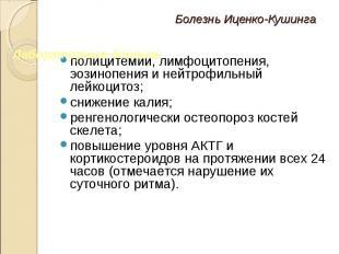 полицитемии, лимфоцитопения, эозинопения и нейтрофильный лейкоцитоз; полицитемии