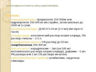 Лечение: Лечение: глюкокортикоиды: преднизолон 150-200мг или гидрокортизон 150-2