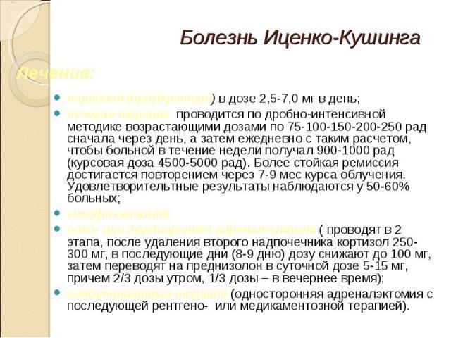 парлодел (бромкриптин) в дозе 2,5-7,0 мг в день; парлодел (бромкриптин) в дозе 2,5-7,0 мг в день; лучевая терапия проводится по дробно-интенсивной методике возрастающими дозами по 75-100-150-200-250 рад сначала через день, а затем ежедневно с таким …