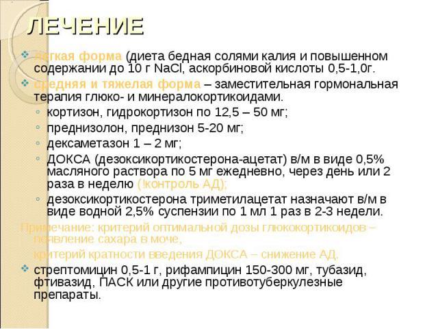 легкая форма (диета бедная солями калия и повышенном содержании до 10 г NaCl, аскорбиновой кислоты 0,5-1,0г. легкая форма (диета бедная солями калия и повышенном содержании до 10 г NaCl, аскорбиновой кислоты 0,5-1,0г. средняя и тяжелая форма – замес…