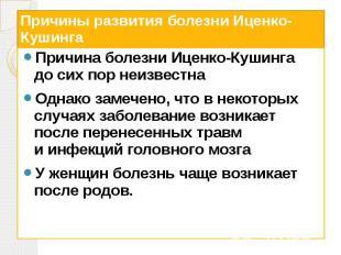 Причины развития болезни Иценко-Кушинга Причина болезни Иценко-Кушинга дос