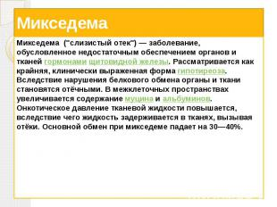 """Микседема Микседема (""""слизистый отек"""") — заболевание, обусловлен"""