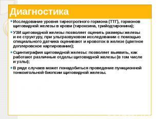 Диагностика Исследование уровня тиреотропного гормона (ТТГ), гормонов щитовидной