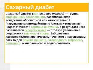Сахарный диабет Сахарный диабет (лат.diabetes mellītus)— группа эндо