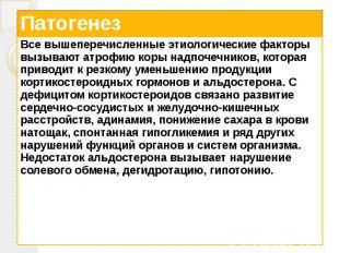 Патогенез Все вышеперечисленные этиологические факторы вызывают атрофию коры над