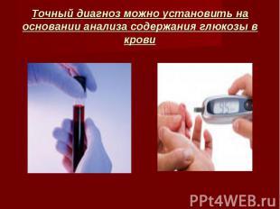 Презентация сахарный диабет первого
