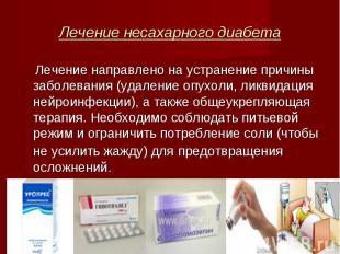 Лечение направлено на устранение причины заболевания (удаление опухоли, ликвидац