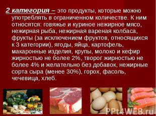 2 категория – это продукты, которые можно употреблять в ограниченном количестве.