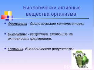 Ферменты - биологические катализаторы. Ферменты - биологические катализаторы. Ви