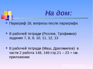 Параграф 18, вопросы после параграфа Параграф 18, вопросы после параграфа В рабо