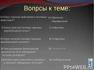 8) Эстрогены 8) Эстрогены