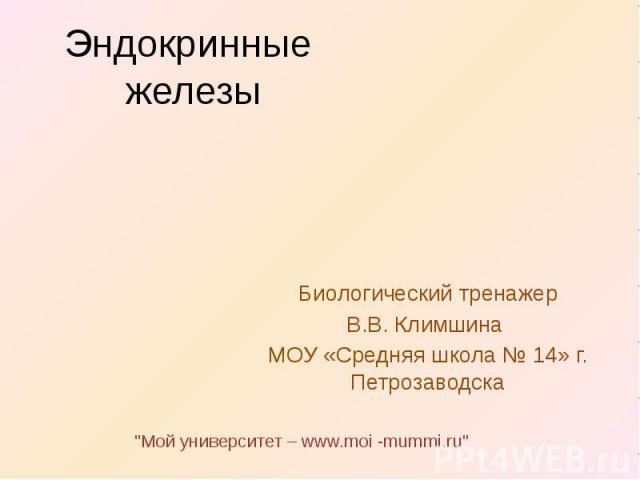 Эндокринные железы Биологический тренажер В.В. Климшина МОУ «Средняя школа № 14» г. Петрозаводска