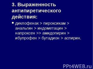 3. Выраженность антипиретического действия: диклофенак > пироксикам > анал