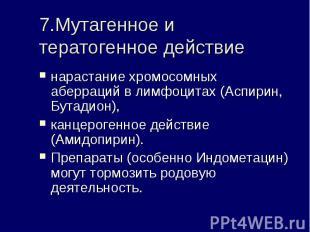 7.Мутагенное и тератогенное действие нарастание хромосомных аберраций в лимфоцит