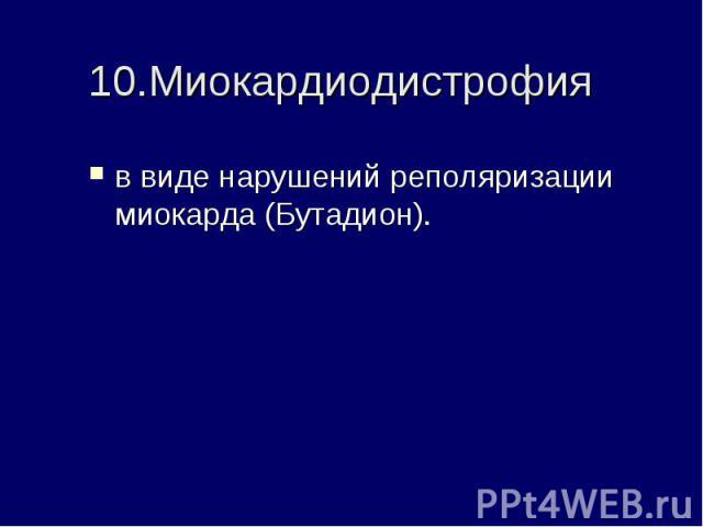 10.Миокардиодистрофия в виде нарушений реполяризации миокарда (Бутадион).