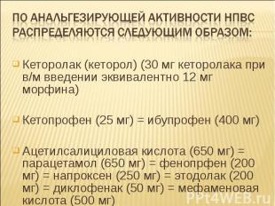 Кеторолак (кеторол) (30 мг кеторолака при в/м введении эквивалентно 12 мг морфин