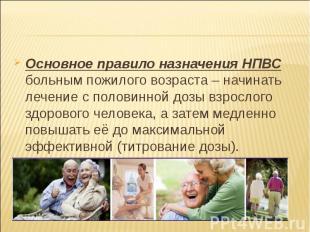 Основное правило назначения НПВС больным пожилого возраста – начинать лечение с
