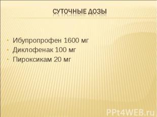 Ибупропрофен 1600 мг Ибупропрофен 1600 мг Диклофенак 100 мг Пироксикам 20 мг