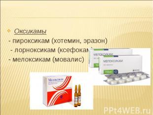 Оксикамы Оксикамы - пироксикам (хотемин, эразон) - лорноксикам (ксефокам) - мело