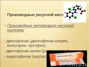 Производные уксусной кислоты Производные уксусной кислоты Производные гетероарил