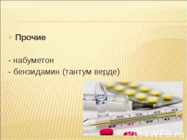 Прочие Прочие - набуметон - бензидамин (тантум верде)