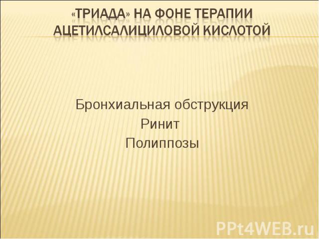 Бронхиальная обструкция Бронхиальная обструкция Ринит Полиппозы