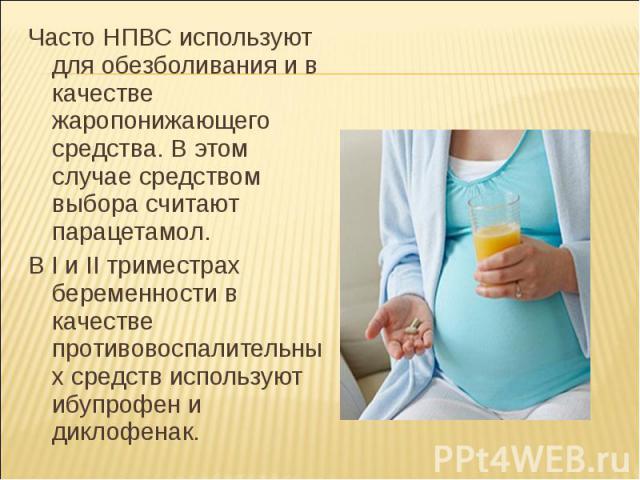 Часто НПВС используют для обезболивания и в качестве жаропонижающего средства. В этом случае средством выбора считают парацетамол. Часто НПВС используют для обезболивания и в качестве жаропонижающего средства. В этом случае средством выбора считают …