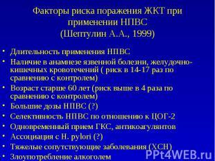 Факторы риска поражения ЖКТ при применении НПВС (Шептулин А.А., 1999) Длительнос
