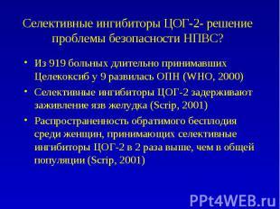 Селективные ингибиторы ЦОГ-2- решение проблемы безопасности НПВС? Из 919 больных