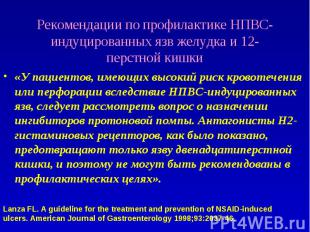 Рекомендации по профилактике НПВС-индуцированных язв желудка и 12-перстной кишки