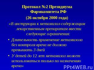 Протокол №2 Президиума Фармкомитета РФ Протокол №2 Президиума Фармкомитета РФ (2