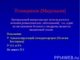 Толперизон (Мидокалм) Центральный миорелаксант используется в лечении ревматичес
