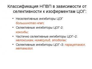 Неселективные ингибиторы ЦОГ Неселективные ингибиторы ЦОГ большинство нпвп; Селе