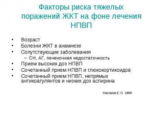 Возраст Возраст Болезни ЖКТ в анамнезе Сопутствующие заболевания СН, АГ, печеноч