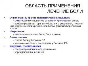 Онкология ( IV группа терапевтических больных) Онкология ( IV группа терапевтиче