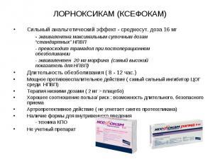 Сильный анальгетический эффект - среднесут. доза 16 мг Сильный анальгетический э