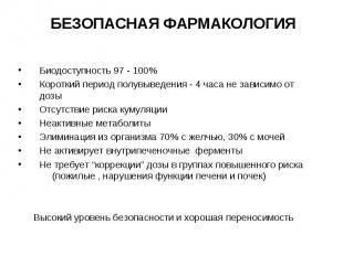 Биодоступность 97 - 100% Биодоступность 97 - 100% Короткий период полувыведения