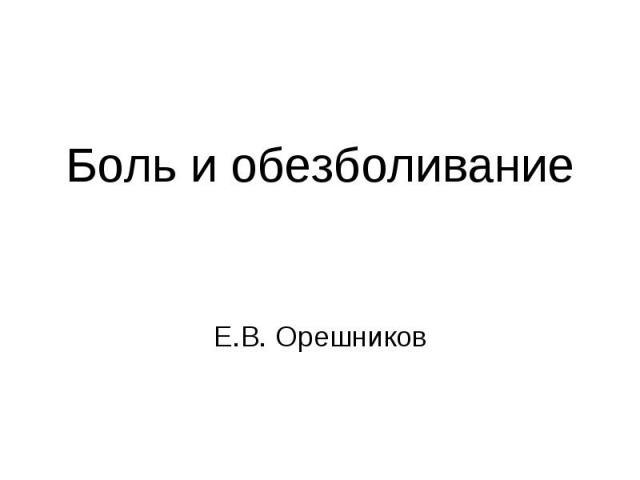 Е.В. Орешников Е.В. Орешников