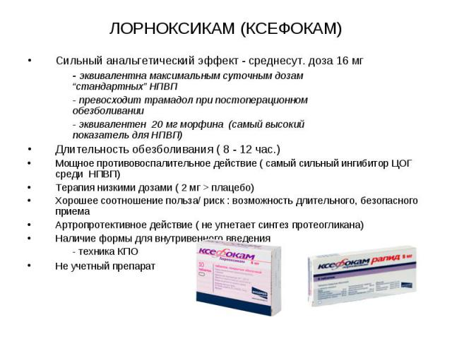 """Сильный анальгетический эффект - среднесут. доза 16 мг Сильный анальгетический эффект - среднесут. доза 16 мг - эквивалентна максимальным суточным дозам """"стандартных"""" НПВП - превосходит трамадол при постоперационном обезболивании - эквивалентен 20 м…"""