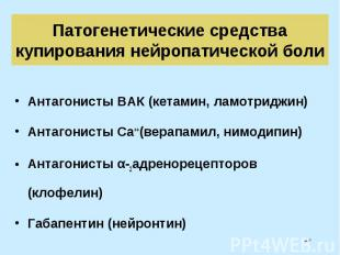 Антагонисты ВАК (кетамин, ламотриджин) Антагонисты ВАК (кетамин, ламотриджин) Ан