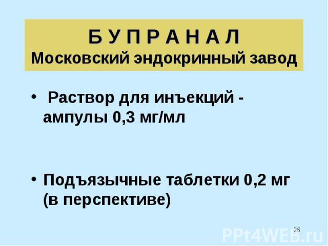 Раствор для инъекций - ампулы 0,3 мг/мл Раствор для инъекций - ампулы 0,3 мг/мл Подъязычные таблетки 0,2 мг (в перспективе)