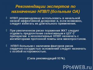 НПВП рекомендовано использовать в начальной низкой эффективной дозировке и, если