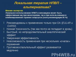 Рекомендованы к применению только при ОА (EULAR и OARSI) Рекомендованы к примене