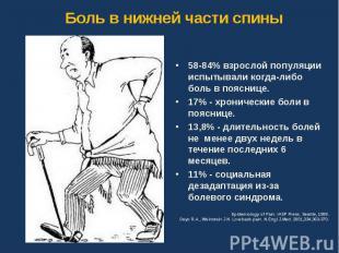 58-84% взрослой популяции испытывали когда-либо боль в пояснице. 58-84% взрослой