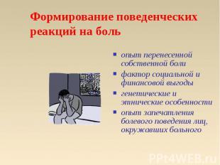 опыт перенесенной собственной боли опыт перенесенной собственной боли фактор соц
