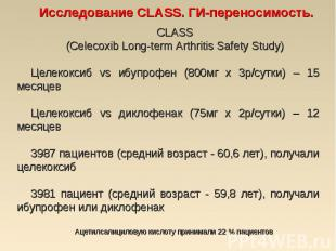 CLASS CLASS (Celecoxib Long-term Arthritis Safety Study) Целекоксиб vs ибупрофен
