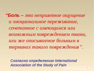 """""""Боль – это неприятное ощущение и эмоциональное переживание, сочетанное с имеющи"""