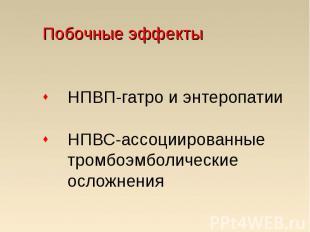 НПВП-гатро и энтеропатии НПВП-гатро и энтеропатии НПВС-ассоциированные тромбоэмб
